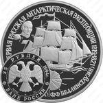 25 рублей 1994, Восток