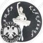 25 рублей 1995, красавица, палладий