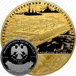 25000 рублей 2008, Гознак