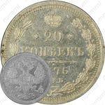 20 копеек 1876, СПБ-HI