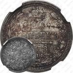 20 копеек 1878, СПБ-НФ