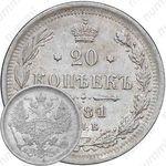 20 копеек 1881, СПБ-НФ, Александр III