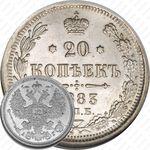 20 копеек 1883, СПБ-АГ