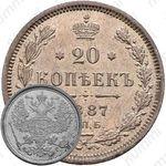 20 копеек 1887, СПБ-АГ
