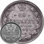 20 копеек 1891, СПБ-АГ