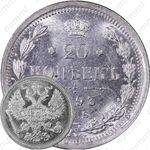 20 копеек 1893, СПБ-АГ