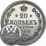 20 копеек 1906, СПБ-ЭБ