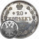 20 копеек 1909, СПБ-ЭБ
