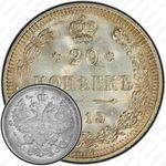 20 копеек 1915, ВС