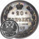 20 копеек 1917, ВС