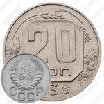 20 копеек 1938, перепутка