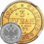 3 рубля 1871, СПБ-НІ