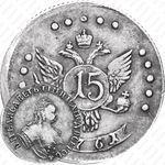 15 копеек 1761
