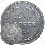 """20 копеек 1924, аверс буква """"Й"""" без дужки"""