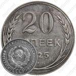 """20 копеек 1925, аверс буква """"Й"""" без дужки"""
