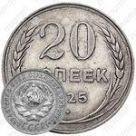 """20 копеек 1925, перепутка (аверс буквы """"СССР"""" округлые, штемпель 1.3 от одной копейки 1924 года)"""
