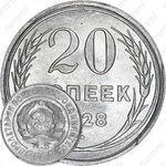 20 копеек 1928, перепутка