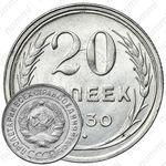 20 копеек 1930, перепутка