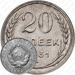 20 копеек 1931, серебро