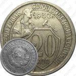 20 копеек 1932, реверс штемпель Б, цифры номинала широкие (колбаса)