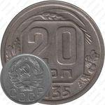 20 копеек 1935, перепутка