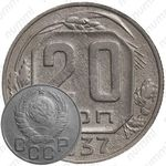 20 копеек 1937, перепутка