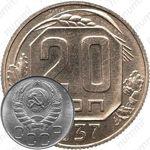 20 копеек 1937, специальный чекан