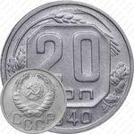 20 копеек 1940