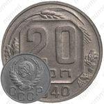 20 копеек 1940, перепутка