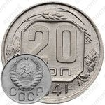 20 копеек 1941, перепутка