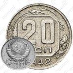 20 копеек 1942, перепутка