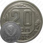 20 копеек 1942, штемпель 1.12А
