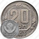 20 копеек 1943, перепутка
