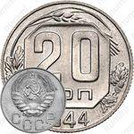 20 копеек 1944, специальный чекан