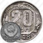 20 копеек 1948, перепутка