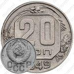 20 копеек 1949, перепутка