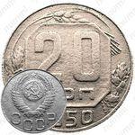 20 копеек 1950, штемпель 3А