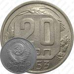 """20 копеек 1953, аверс штемпель 3, буква """"Р"""" приспущена"""