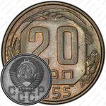 20 копеек 1955, перепутка