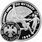 1 рубль 1997, футбол