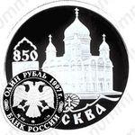1 рубль 1997, храм