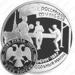 1 рубль 1997, первый матч