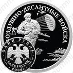 1 рубль 2006, десантник
