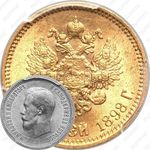 10 рублей 1898, АГ