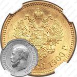 10 рублей 1900, ФЗ