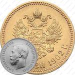 10 рублей 1902, АР