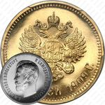 10 рублей 1909, ЭБ