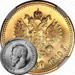 10 рублей 1910, ЭБ