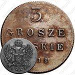 3 гроша 1818, IB