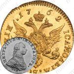 1 червонец 1762